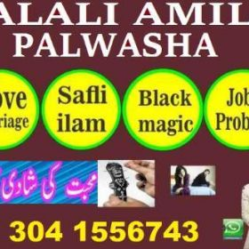 Talaq ka masla muslim lady astrologer black magic specialist  92 3041556743