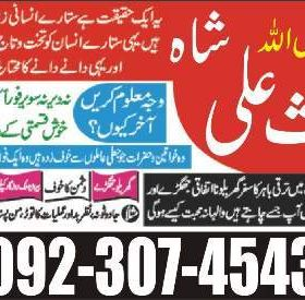 canada love marriage shadi,online husband and wife problem,online istikhara center +923074543457