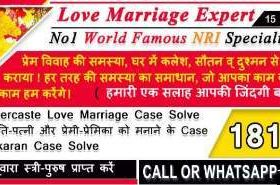 +91-7232049005 lOvE MaRrIaGe sPeCiAlIsT BaBa jI DuBaI