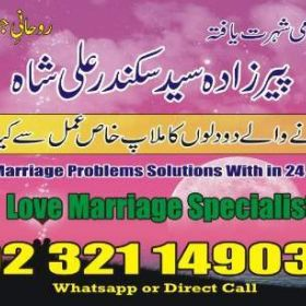 Love marriage problem solutions,love and marriage, Online istikhara,online istikhara services,Online  istikhara center