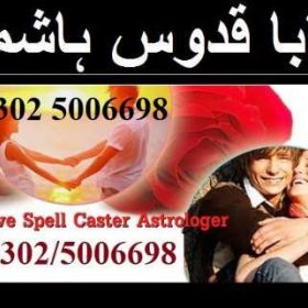 love marriage problems solution expert amil baba islamabad famous +92/302/5006698
