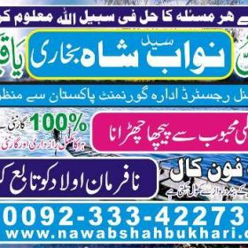 wazifa for love marriage in usa