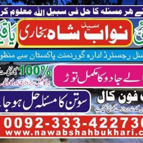 online wazifa shadi and husband problem