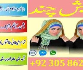 online istikhara center and services +923058626085