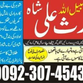love marriage shadi specialist,online talaq ka masla,online istikhara contact +923074543457