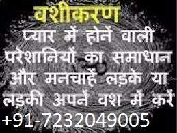((**7232049005**))-intercast love marriage specialist baba ji