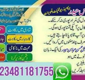 Solution of your all problem Mohsin Abbas..+923481181755