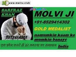 all smaDHaN ''+91-8529414302@Love Marriage Problem Solution Specialist Molvi Ji