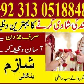 love marriage specialist amil baba in uk usa pakistan italy switzerland black magic specialist in islamabad karachi lahore +92 3130518848