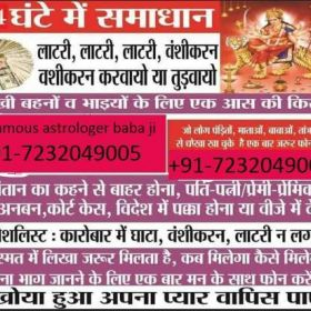 O7232049005 ChIlDrEn lOvE PrObLeM SoLuTiOn bAbA Ji tHaNe