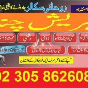 powerful kala jadu/ilam for lover, black magic for death,divorce  03058626085