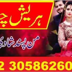 Online istikhara | Kala Jadu | Manpasand shadi | Rohani ilaj‎ Black magic specialist in Pakistan Karachi, Turkey, London, .‎  +92 305 8626085