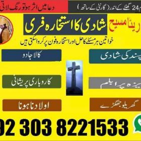 No 1 kala ilm in usa uk amil baba world best famous love astrology   03038221533