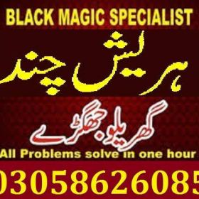 Subdue Lost-Love > Marriage and Relationship Problems @> +923058626085