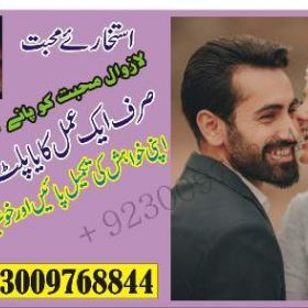 mehboob love solution UK London amliat ky badshah Baba Amil Khalid bangali UK , London