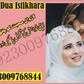 Online Love marriage wazifa UK! london