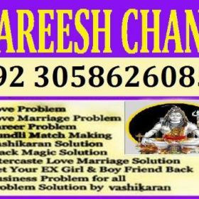 Amilyat for love marriage online, pasand ki shadi karne ka wazifa  03058626085