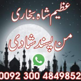 man pasand shadi,taweez for love,shadi online