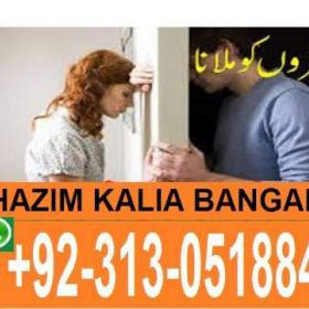 kala-jadu-expert-in-pakistan-uk-usa-real-black-magic-specialist-in-pakistan-uk-usa-turkey  +92.313.0518848