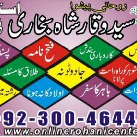 switzerland, black magic specialist in islamabad karachi lahore +923074543457