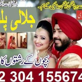 istikhara for love, taweez for talaq, kala jadu for marriage (amil) 0304 1556743