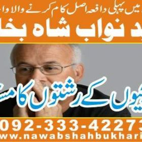 Taweez For Black Magic Removal online