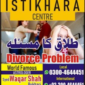 wazifa marriage