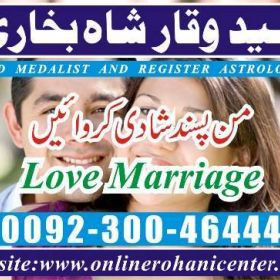 love marriage problem solution online