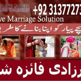 love marriage problem solution  +92313-7727346