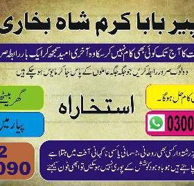 Istikhara Free rohani help,get your love back with help of quran Amil BABa Najoomi 00923323894090