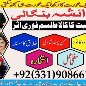 love marriage , divorce , second wife , affair problem solution +92(331)9086619