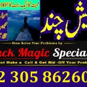 ~$%World best Powerful Love Spells ^~% Love And Marriage - Authentic Lost Love Spell Caster ^~%+92-3058626085 in uk,Usa,Beverly hills,Canada.