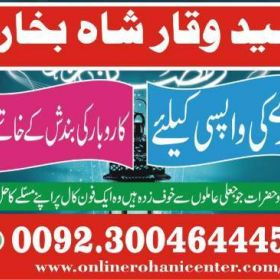 Dua E Istikhara /Wazifa for Marriage /Manpasand Shadi /Make Your love Strong Between Husband and Wife by Astrology +923004644451