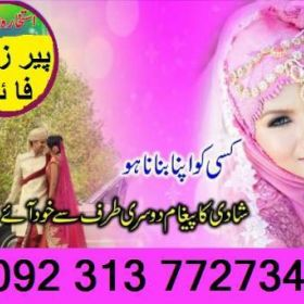 amil baba in uk amil baba in canada rohani baba in canada amil baba in london rohani baba in london aamil baba in pakistan   +92313-7727346