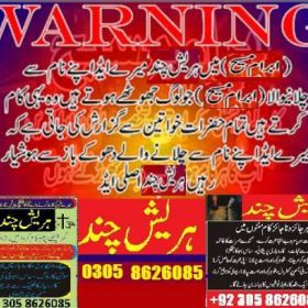 shohar se talaq lene ka wazifa or taweez | write taweez from black magic  03058626085