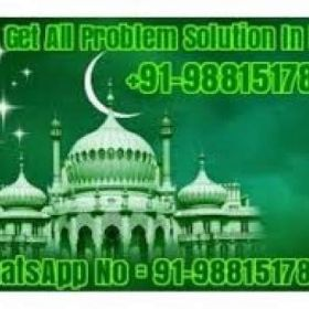 Surah For Husband To Love His Wife +91-9881517862 Surah For Husband Wife Love