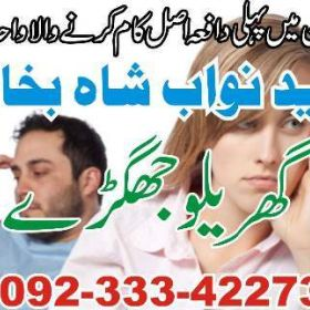 Badly ki Aag, Be free from enemy, Beauty Spells, best husband and wife +923334227304