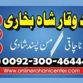 Istikhara dua for marriage, Shadi ki dua ,+923004644451Istikhara for love marriage,Istikhara for marriage