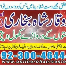 Taweez for love istikhara for marriage ,  love and marriage,+923004644451 married love love astrology