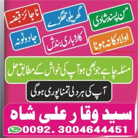 Easy taweez for love,,923004644451 Qurani taweez for love