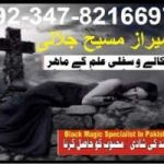 wazifa to get lost lover back , dua to stop divorce, shadi ka taweez, online istikhara, love marriage , black magic specialist 03478216697