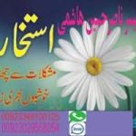 free online istikhara for disappointed people