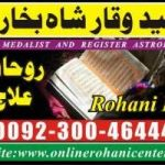 istikhara contact number