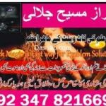 powerful kala jadu contact amil baba online love back expert   03478216697