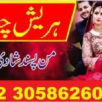Worldwide real Astrologer and Palmist Amil Baba lahore hareesh chand 03058626085