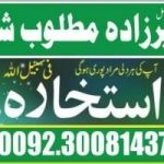 ONLINE  ISTIKHARA FOR MARRIAGE