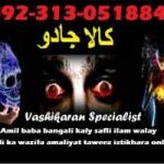 Wazifa for love marriage Karachi, wazifa for love marriage Lahore 0313.0518848
