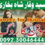 Easy taweez for love +923004644451