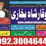 ex husband causing problems in new marriage +923004644451