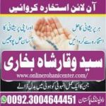 wazifa convince parents love marriage +923004644451